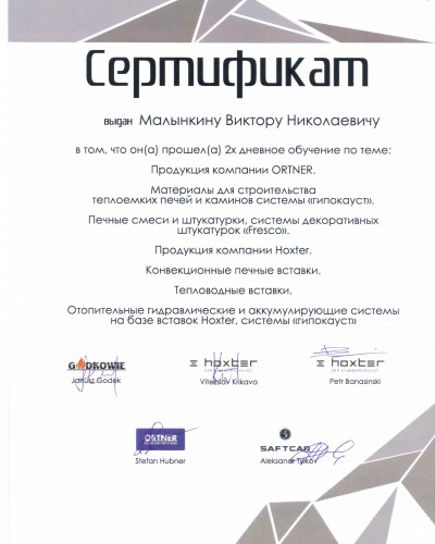 Сертификат от Ortner
